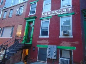 DC Fujian Assn, #dcchinatown #chinatown #lowdownonchinatown #hstreet