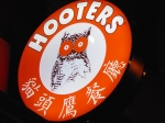 DC Hooters, #dcchinatown #chinatown #lowdownonchinatown #hstreet #hooters