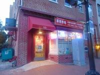 DC Liquor Store, #dcchinatown #chinatown #lowdownonchinatown #hstreet